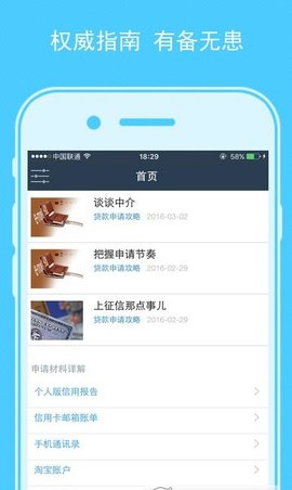e招贷app官方版手机版
