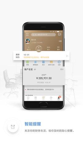 招行e分期手机版安卓版