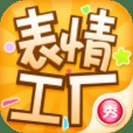动态表情工厂app 1.3.9