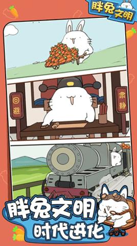 胖兔文明无限金币钻石版