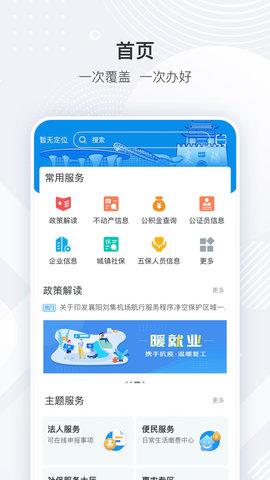 i襄阳(政务服务)安卓版
