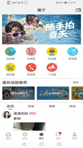 湖州南太湖论坛app触屏版