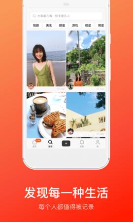 快手大屏版app免费手机版