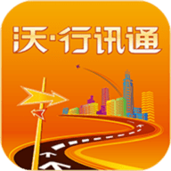 沃行讯通iOS软件最新 v4.1.1