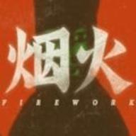烟火恐怖游戏安卓 v1.11