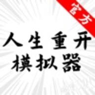人生重开模拟器破解版中文版 1.0