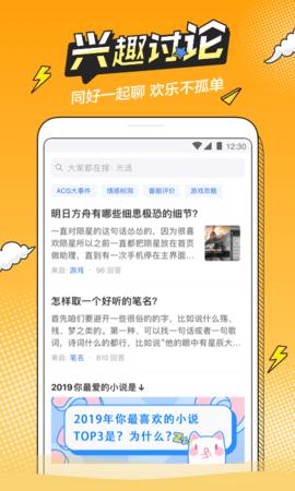 半次元app官方手机版