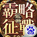 霸略征战无尽模式塔防 1.11.0
