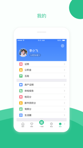苏周到app手机版免费版