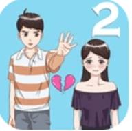 拆散情侣大作战2游戏手机版 2.0.7