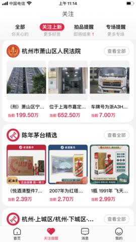 阿里拍卖app最新版本