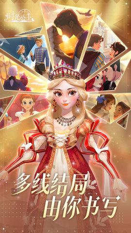 时光公主免费版