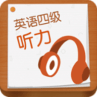 英语四级听力破解版 7.0.60409