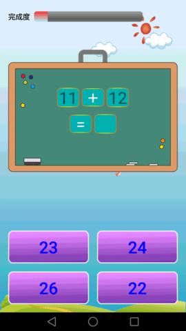 小学数学免费教学软件西师版