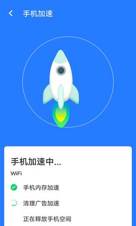 全快速清理大师app官方版