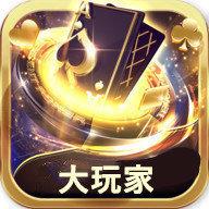 777大玩家棋牌平臺官網版下載 v1.3.6