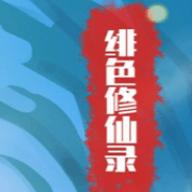 緋色修仙錄安卓最新版 1.1.6