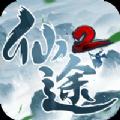 靈域修仙之仙途永恒2最新版手游 1.4.8