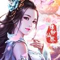 仙劍鎮龍 1.4.8