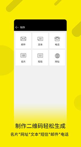 创意二维码生成app安卓版