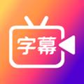 滚动字幕动画 3.1.8