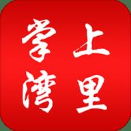 掌上灣里官方最新版 1.3.2
