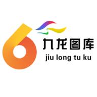 九龙图库官方最新版 v1.0.2