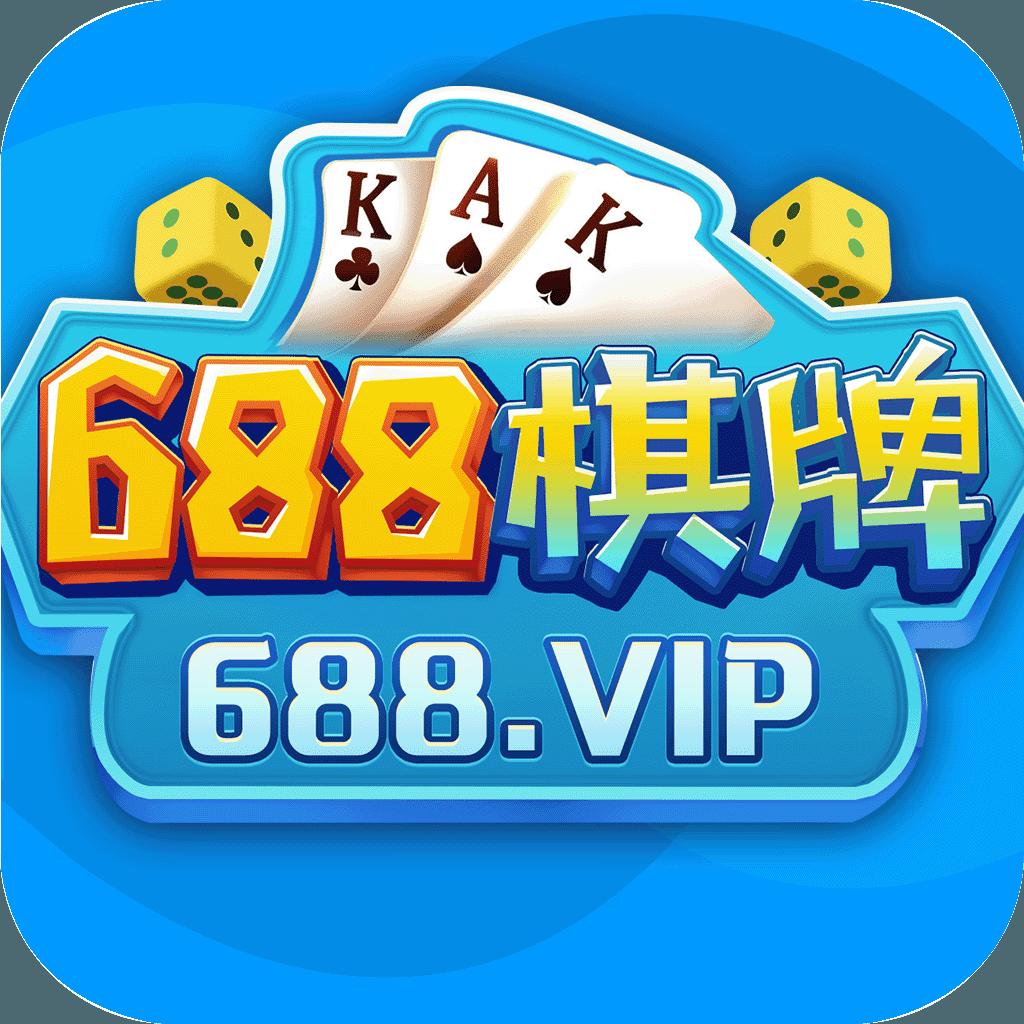 688棋牌最新版本 v6.8.8