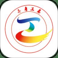 齊魯工惠安卓版 v2.1.13