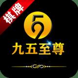 九五至尊棋牌软件 v8.1.1