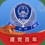 贵州公安苹果版 v1.7.4