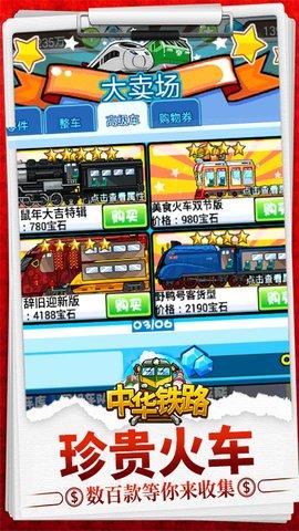 中华铁路破解版2021