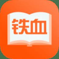 铁血读书免费军事小说 2.5.1