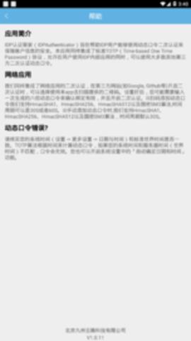 idp认证官方版