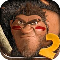 疯狂原始人2免费版 2.5.1