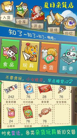夏日杂物店ios苹果版 1.0.5 苹果版本