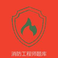 消防准题库 v1.0.2