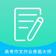 高考作文作业卷面大师 v1.3.3