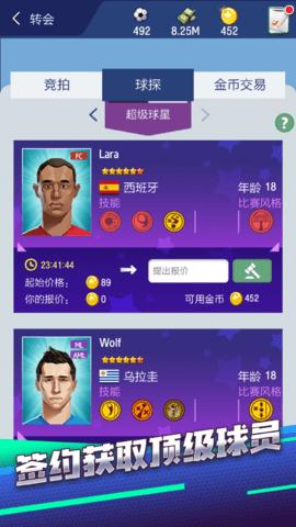 2021梦幻足球联盟ios 1.23.25 苹果版本
