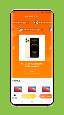 扇贝盲盒手机版