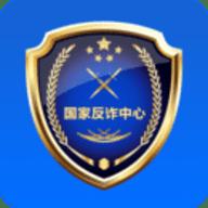 反诈骗官方版 1.1.15