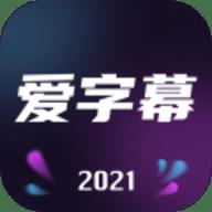 爱字幕破解版 2.8.1