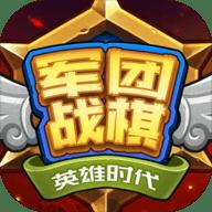 军团战棋英雄时代 v2.0.2
