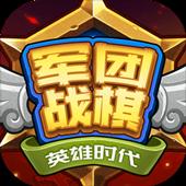 军团战棋英雄时代2.0.3破解版 2.0.3