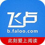 飞卢内购破解版2020版 5.6.4