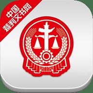 中国裁判文书网安卓版 1.1.1115