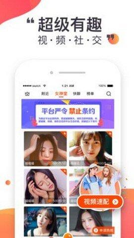 悦聊app