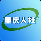 重庆人社安卓 3.2.0