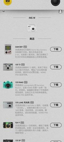 NOMO相机app安卓版