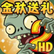 植物大战僵尸无尽版 v2.7.5
